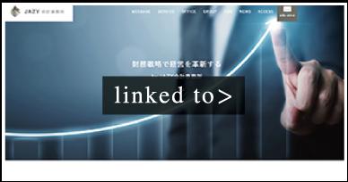 JAZY会計事務所公式サイト