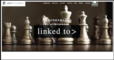 JAZY法律事務所公式サイト