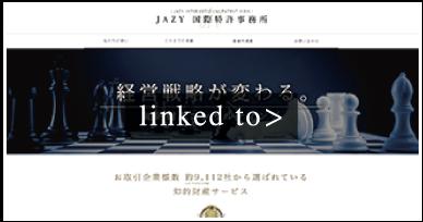 JAZY特許事務所公式サイト